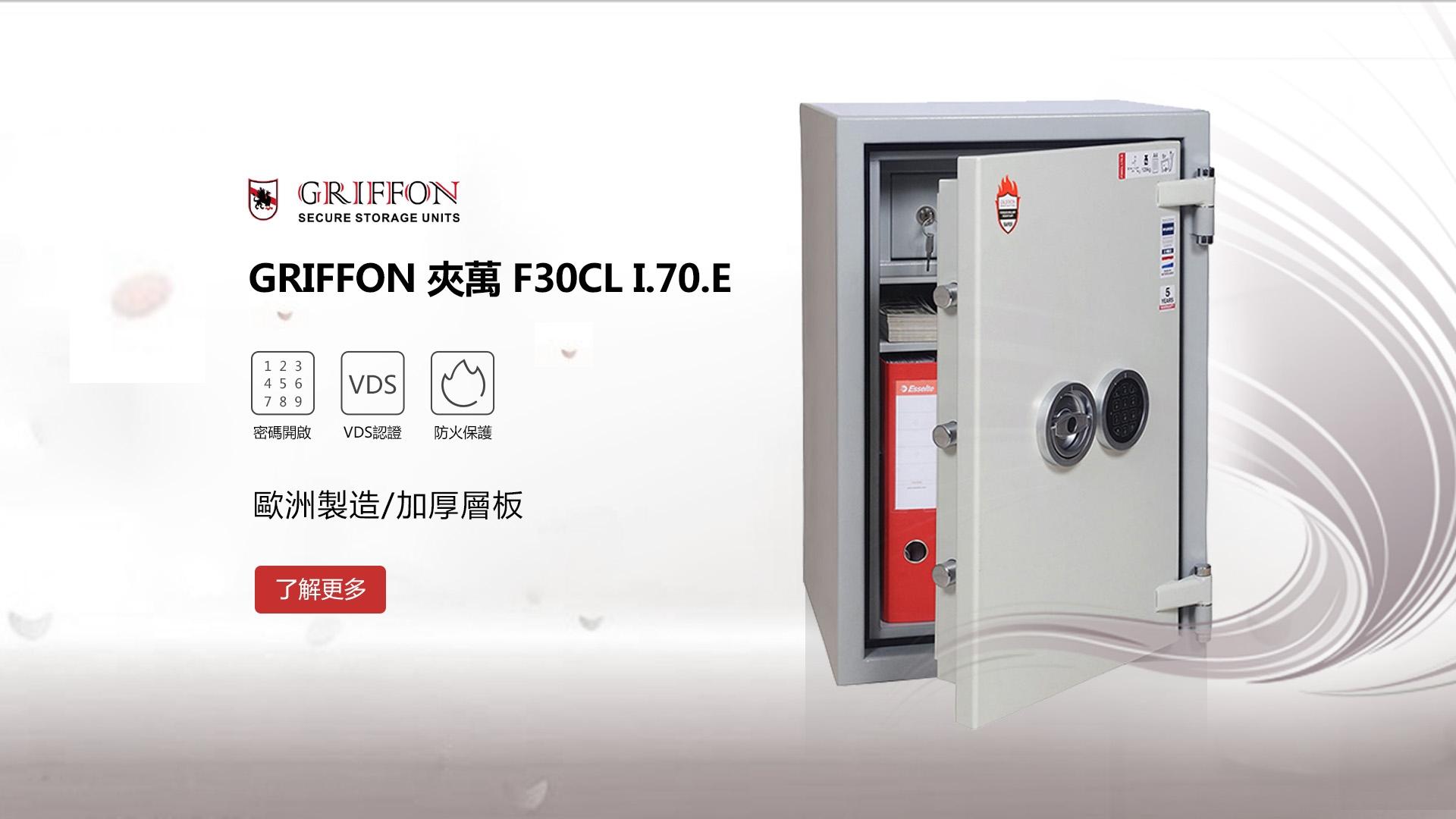 GRIFFON 夾萬 F30CL I.70.E