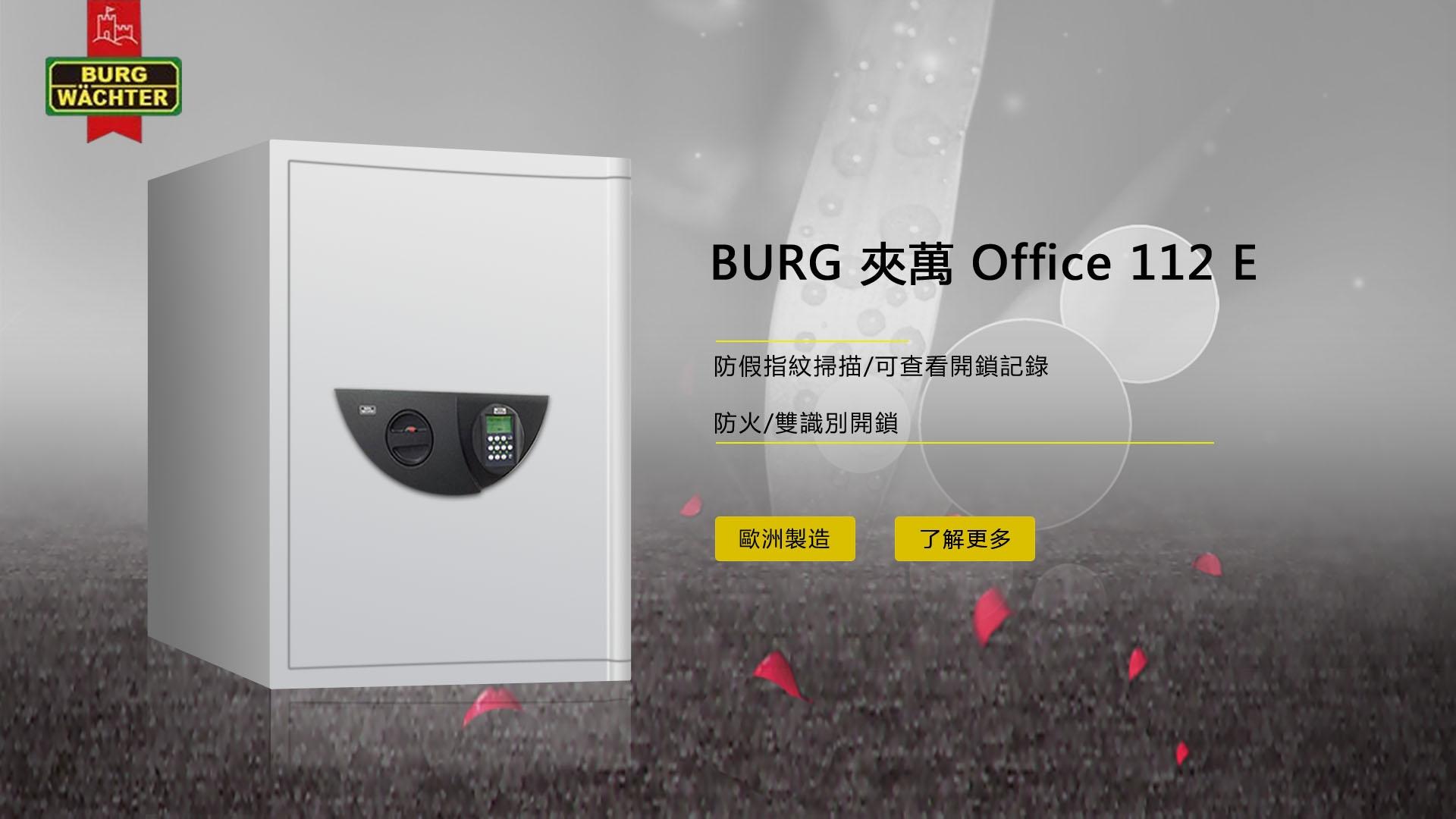 BURG Office 112 E