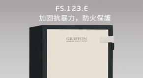 Griffon夾萬FS.123