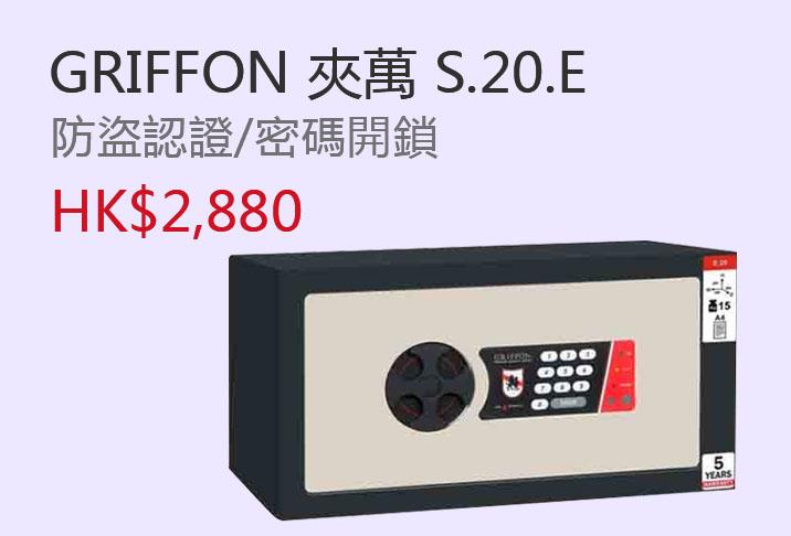 Griffon夾萬S.20.E