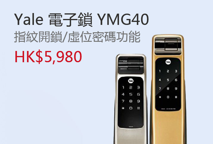 Yale電子鎖YMG40