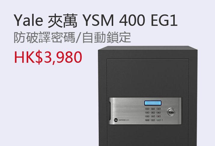 Yale夾萬YSM 400 EG1