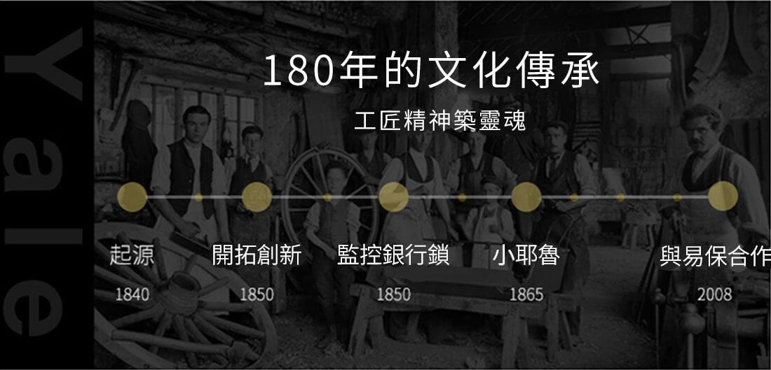 180年的文化傳承